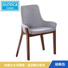 餐椅 椅子 瑞德曼胡桃布餐椅 2色可選【Outoca 奧得卡】