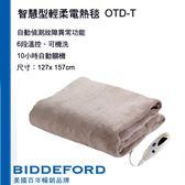 BIDDEFORD智慧型輕柔電熱毯 OTD-T 尺寸(127x157公分)