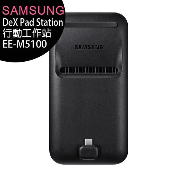 SAMSUNG EE-M5100 DeX Pad Station 三星原廠行動工作站/可充電(台灣公司貨)◆送Z4美型無線鍵盤滑鼠組