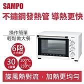 【客訂品】SAMPO 聲寶 KZ-XJ30C 30公升旋風電烤箱