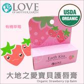 ✿蟲寶寶✿【大地之愛】美國製 USDA有機認證 寶貝護唇膏 (小孩成人皆可用) - 有機草莓