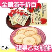 【小福部屋】日本 信州名產 香脆蘋果乙女煎餅 10枚入 三星獎大賞餅乾 伴手禮 零食 餅乾