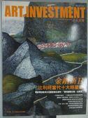 【書寶二手書T7/雜誌期刊_ZDX】典藏投資_2010/4_試刊號_金鑽新B等