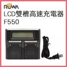 ROWA 樂華 FOR SONY NP-RF990 RW F990 電池 攝影機 電量顯示 攝影燈 補光燈