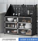 廚房置物架多層宿舍用品用具小百貨臥室玩具收納架子蔬菜碗櫃落地QM 美芭