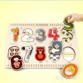 兒童拼圖益智2-6歲寶寶早教認知木質玩具tz6338【歐爸生活館】