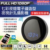【CHICHIAU】WIFI 1080P 七彩小夜燈圓形電子鐘造型夜視微型針孔攝影機 影音記錄器