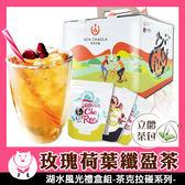 Tea Man【台灣茶人】玫瑰荷葉3角茶包-湖水風光禮盒組 ( 茶克拉碰系列 )