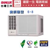 台灣三洋6-8坪變頻窗型冷氣SA-R41VSE/SA-L41VSE~含基本安裝+舊機回收