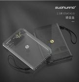 硬碟外接盒  索皇硬碟外接盒子2.5寸外接usb3.0外置硬盤讀取磁盤陣列保護盒臺式機 維多
