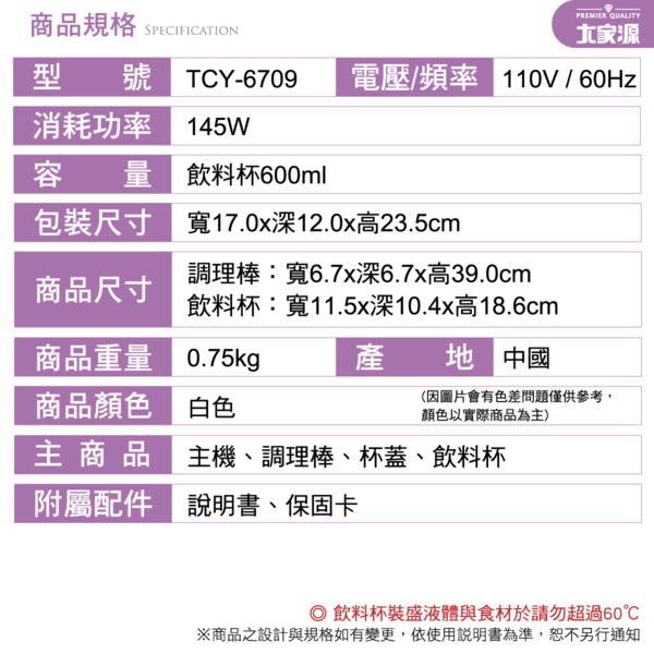 大家源多功能料理調理棒-簡配 TCY-6709