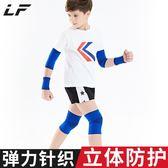 兒童運動護膝護腕護肘防摔全套裝