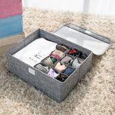 內衣內褲收納盒布藝有蓋整理箱學生宿舍文胸襪子分格收納盒可水洗  ys1043『毛菇小象』