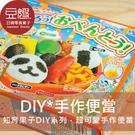 【豆嫂】日本零食 知育果子 自己動手做便當