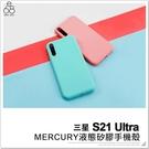 三星 S21 Ultra MERCURY液態矽膠手機殼 保護殼 保護套 防摔殼 矽膠殼
