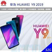 【送原廠指環扣】華為 Y9 2019 5.93吋 3G/32G AR模式 4000mAh 雙卡 1300萬畫素 人臉解鎖 智慧型手機