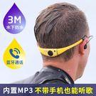 頭戴式游泳mp3防水音樂播放器運動mp3跑步藍芽游泳防水耳機 igo