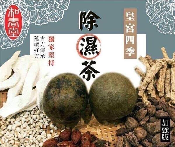和春堂 皇宮四季除濕茶(加強版)家庭號 (1包6克/1份內含10包) 【美日多多】