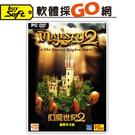 【軟體採Go網】PCGAME-幻魔世紀2 中文版