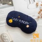 青蛙眼罩睡眠遮光可愛冰敷睡覺護眼專用搞怪【慢客生活】