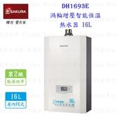 【PK廚浴生活館】櫻花牌 DH1693E 16公升 渦輪增壓 智能恆溫 熱水器 1693 實體店面 可刷卡