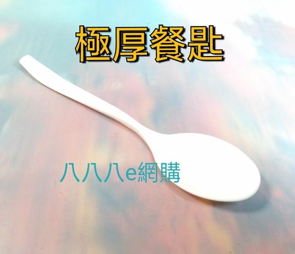 美味 極厚餐匙10入 PJ822【60273372】免洗餐具 餐匙 餐具 湯匙《八八八e網購