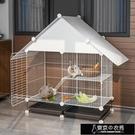 寵物籠 兔籠兔子窩小屋籠兔籠子特大號清倉寵物用品養殖家用室內兔窩別墅【全館免運】