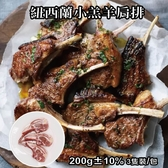 【海肉管家】紐西蘭小羔羊肩排x3包(每包200±10%)