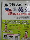 【書寶二手書T8/語言學習_KT4】用美國人的一天學英文_李秀姬