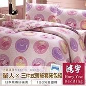 鴻宇HongYew 甜心芭蕾-防蹣抗菌單人三件式薄被套床包組