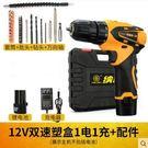 食尚玩家 雙速鋰電鑽 家用充電鑽12V 電動螺絲刀 手槍電鑽 NM-1256 12V雙速塑盒1電1充 配件