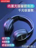 夏新T5無線藍牙耳機游戲電腦手機頭戴式運動跑步耳麥5.0音樂降噪可接聽電話全包耳 快速出貨