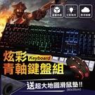 《送超大滑鼠墊!超值組合》青軸鍵盤滑鼠組 RGB燈光 機械青軸鍵盤 機械式鍵盤