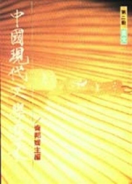 (二手書)中國現代文學選集(散文)