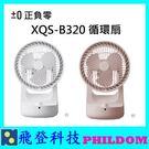 現貨 正負零 XQS-B320 DC空氣循環扇 附遙控器 循環扇 日本±0 公司貨 一年四季都可以使用 XQSB320 B320