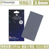 [地瓜球@] 利民 Thermalright ODYSSEY THERMAL PAD 導熱片 導熱貼片 導熱膠 厚度3.0mm