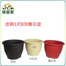 【綠藝家】忠興1尺8浮雕花盆磚紅色、棕色、米白色共3色