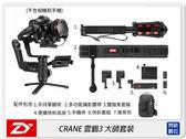 Zhiyun 智雲 Crane 3 Lab 雲鶴 3 三軸穩定器 大師套裝(公司貨)