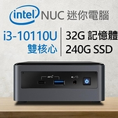 【南紡購物中心】Intel 小型系列【mini水泥車I】i3-10110U雙核 迷你電腦(32G/240G SSD)《NUC10i3FNH》