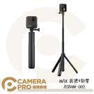 ◎相機專家◎ GoPro MAX 握把 + 腳架 原廠配件 23cm可延伸至56cm ASBHM-002 公司貨