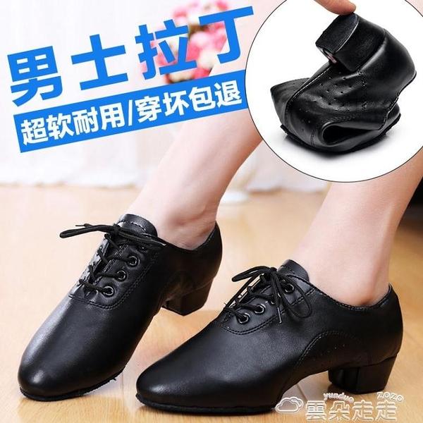 舞蹈鞋男士拉丁舞鞋兒童 男童舞蹈鞋真皮軟底成人廣場舞男交誼舞跳舞鞋 雲朵 618購物