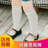 雙11搶購兒童長筒襪女夏 薄款過膝純棉女童花邊襪子蕾絲公主長襪韓國白色