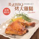 【大口市集】美式BBQ烤大雞腿12包(270g/隻/包)