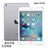 King*Shop~蘋果ipad mini4 平板屏幕保護膜 四代貼膜  防刮鋼化透明膜