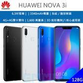 現貨 送玻保【3期0利率】HUAWEI 華為 NOVA 3i 6.3吋 4G/128G 3340mAh 1600萬畫素 智慧型手機