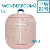 平廣 送袋+100 UE Wonderboom2 蜜桃粉色 藍芽喇叭 二代 羅技公司貨 粉紅色 Logitech Ultimate Ears