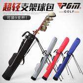 高爾夫用品包-升級版!PGM 高爾夫球包 輕便型 支架槍包 男女款 可裝7-9支桿 東川崎町