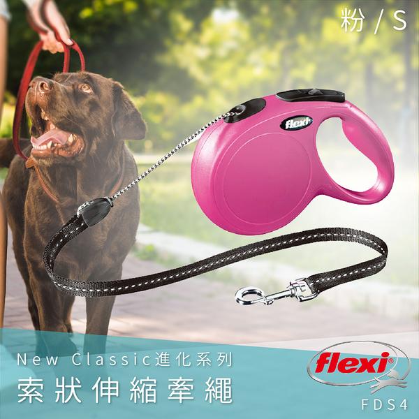 【Flexi】索狀伸縮牽繩 粉S FDS4 進化系列 舒適握把 狗貓 外出用品 寵物用品 寵物牽繩 德國製