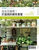 (二手書)花草遊戲(68):住在花園裡!打造我的綠色家屋