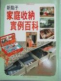 【書寶二手書T2/設計_XDC】家庭收納實例百科_黃墩岩